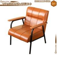 ソファ 1P PVCレザー /茶(ブラウン) 1人用 スチールフレーム ソファー 椅子 アームチェア ソファー 1人掛け 肘掛付き sofa レトロモダン