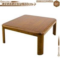 継脚式 こたつ テーブル 石英管 コタツ センターテーブル 幅80cm /茶(ブラウン) 家具調コタツ ローテーブル 和風 座卓 食卓 角丸  高さ調節可能