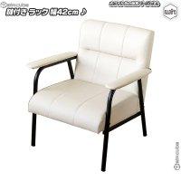 ソファ 1P PVCレザー /白(ホワイト) 1人用 スチールフレーム ソファー 椅子 アームチェア ソファー 1人掛け 肘掛付き sofa レトロモダン