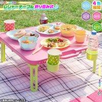 かわいい レジャーテーブル 簡易テーブル 折りたたみテーブル 日本製 折り畳みテーブル ゴミ袋掛けフック搭載 カップホルダー付