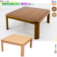 継脚式 こたつ テーブル 幅80cm センターテーブル 600Wハロゲン 家具調コタツ ローテーブル 和風 座卓 食卓 角丸 高さ調節可能