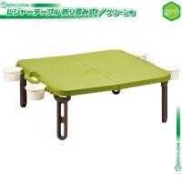 かわいい レジャーテーブル / 緑 ( グリーン ) 簡易テーブル 折りたたみテーブル 日本製 折り畳みテーブル ゴミ袋掛けフック搭載 カップホルダー付