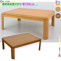 継脚式 こたつ テーブル 幅105cm センターテーブル 600Wハロゲン 家具調コタツ ローテーブル 和風 座卓 食卓 角丸 高さ調節可能