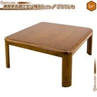 継脚式 こたつ テーブル 幅80cm センターテーブル 600Wハロゲン /茶(ブラウン) 家具調コタツ ローテーブル 和風 座卓 食卓 角丸 高さ調節可能