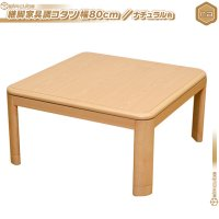 継脚式 こたつ テーブル 幅80cm センターテーブル 600Wハロゲン /ナチュラル色 家具調コタツ ローテーブル 和風 座卓 食卓 角丸 高さ調節可能