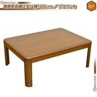 継脚式 こたつ テーブル 幅105cm センターテーブル 600Wハロゲン /茶(ブラウン) 家具調コタツ ローテーブル 和風 座卓 食卓 角丸 高さ調節可能