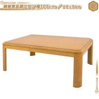 継脚式 こたつ テーブル 幅105cm センターテーブル 600Wハロゲン /ナチュラル色 家具調コタツ ローテーブル 和風 座卓 食卓 角丸 高さ調節可能