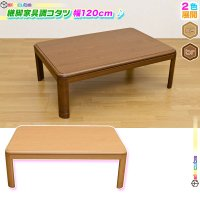 継脚式 こたつ テーブル 幅120cmセンターテーブル 600Wハロゲン 家具調コタツ ローテーブル 和風 座卓 食卓 角丸 高さ調節可能