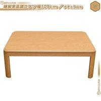 継脚式 こたつ テーブル 幅120cm センターテーブル 600Wハロゲン /ナチュラル色 家具調コタツ ローテーブル 和風 座卓 食卓 角丸 高さ調節可能