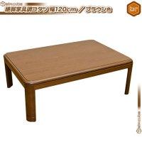 継脚式 こたつ テーブル 石英管 コタツ センターテーブル 幅120cm /茶(ブラウン) 家具調コタツ ローテーブル 和風 座卓 食卓 角丸  高さ調節可能