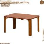 天然木製 ローテーブル 幅60cm / 茶 ( ブラウン ) テーブル センターテーブル ちゃぶ台 コンパクト 折りたたみ テーブル 座卓 作業台 傷防止フェルト付