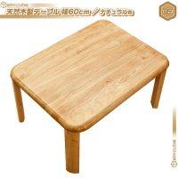 天然木製 ローテーブル 幅60cm / ナチュラル色 テーブル センターテーブル ちゃぶ台 コンパクト 折りたたみ テーブル 座卓 作業台 傷防止フェルト付