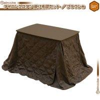 ダイニング コタツ こたつテーブル 掛布団 セット 幅90cm /茶(ブラウン) カジュアルコタツ ハイテーブル 長方形 こたつ 2点セット
