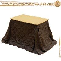 ダイニング コタツ こたつテーブル 掛布団 セット 幅90cm /ナチュラル色 カジュアルコタツ ハイテーブル 長方形 こたつ 2点セット