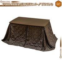 ダイニング コタツ こたつテーブル 掛布団 セット 幅120cm /茶(ブラウン) カジュアルコタツ ハイテーブル 長方形 こたつ 2点セット