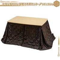 ダイニング コタツ こたつテーブル 掛布団 セット 幅120cm /ナチュラル色 カジュアルコタツ ハイテーブル 長方形 こたつ 2点セット