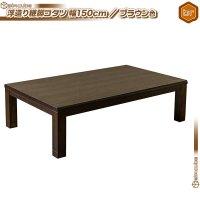 継脚式 こたつ テーブル 幅150cm センターテーブル 600Wハロゲン /茶(ブラウン) 家具調コタツ ローテーブル 浮造り 和風 座卓 食卓 高さ調節可能