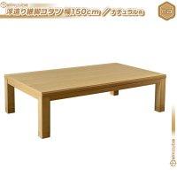 継脚式 こたつ テーブル 幅150cm センターテーブル 600Wハロゲン /ナチュラル色 家具調コタツ ローテーブル 浮造り 和風 座卓 食卓 高さ調節可能