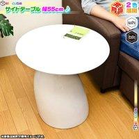 サイドテーブル コーナーテーブル フラワースタンド 花台 飾り台 デザイナーズ テーブル FRP素材