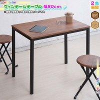 ダイニングテーブル 幅80cm コーヒーテーブル ヴィンテージ 2人用 食卓テーブル ファミリーテーブル 食卓 デスク 机 天板厚2cm