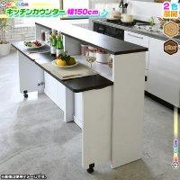 キッチンカウンター 幅150cm 間仕切り アイランドカウンター カウンター収納 台所 食器棚 バタフライ テーブル 搭載