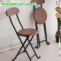 折りたたみ チェア キッチンチェア 補助椅子 ヴィンテージチェア 折り畳みイス 北欧風 キッチン用パイプ椅子 背もたれ付