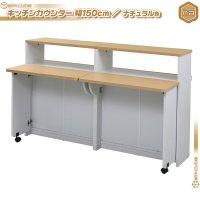キッチンカウンター 幅150cm / ナチュラル色 間仕切り アイランドカウンター カウンター収納 台所 食器棚 バタフライ テーブル 搭載