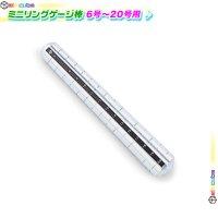 リングゲージ棒 6〜20号対応 リングサイズ棒 ミニサイズ 指輪 サイズ 計測 測定 ゲージリング 全国標準規格