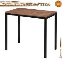 ダイニングテーブル 幅80cm コーヒーテーブル ヴィンテージ 2人用 /茶(ブラウン) 食卓テーブル ファミリーテーブル 食卓 デスク 机 天板厚2cm