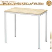 ダイニングテーブル 幅80cm コーヒーテーブル ヴィンテージ 2人用 /ナチュラル色 食卓テーブル ファミリーテーブル 食卓 デスク 机 天板厚2cm