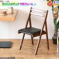 折り畳みチェア 天然木フレーム 折りたたみチェア 椅子 簡易椅子 補助椅子 シンプル 木製 イス 座面クッション