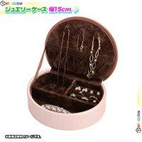 ジュエリーケース ジュエリーボックス アクセサリーケース アクセケース 宝石箱 指輪 ネックレス ピアスケース 合皮仕様