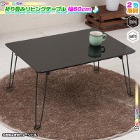折りたたみテーブル 幅60cm センターテーブル リビングテーブル 折り畳みテーブル ローテーブル 簡易テーブル 座卓 鏡面加工