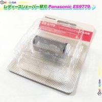 レディースシェーバー用 替刃 外刃 Panasonic ES9779 女性 替刃 ボディ フットケア パナソニック シェーバー用 替刃