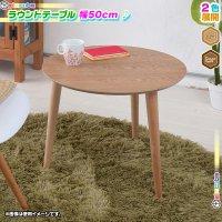 木製ラウンドテーブル フラワースタンド 丸型テーブル 3本脚 天然木 展示台 花台 飾り台 丸テーブル 脚裏クッション付