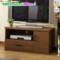 シンプル テレビボード 幅89cm テレビ台 TV台 テレビラック 木目柄 ローボード 扉付 引出し収納 背面コード穴 搭載