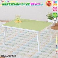 ペイントテーブル 幅60cm キッズテーブル 折り畳み ローテーブル お絵かきテーブル 子供用テーブル 食卓 座卓 折りたたみ脚