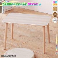 サイドテーブル 幅60cm ソファサイドテーブル 高さ38.5cm コーヒーテーブル 机 北欧風 トールテーブル 鏡面木目天板