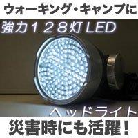 強力発光!128灯LEDヘッドランプ キャンプ・レジャーや災害時の照明に大活躍 4モード切替可能