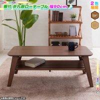 棚付 センターテーブル 幅90cm 折脚 テーブル 座卓 ローテーブル カフェテーブル 簡易テーブル ロータイプ 食卓 棚取り外し可能