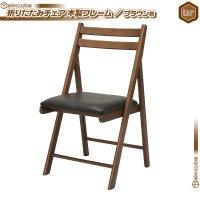 折り畳みチェア / 茶 ( ブラウン ) 天然木フレーム 折りたたみチェア 椅子 簡易椅子 補助椅子 シンプル 木製 イス 座面クッション