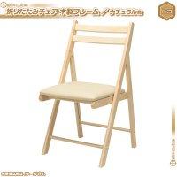 折り畳みチェア / ナチュラル色 天然木フレーム 折りたたみチェア 椅子 簡易椅子 補助椅子 シンプル 木製 イス 座面クッション