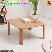 折りたたみテーブル 幅60cm ローテーブル センターテーブル 折れ脚 座卓 テーブル コーヒーテーブル 北欧風 完成品