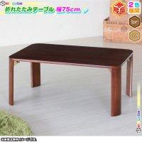 折りたたみテーブル 幅75cm ローテーブル センターテーブル 折れ脚 座卓 テーブル コーヒーテーブル 北欧風 完成品