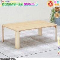 折りたたみテーブル 幅90cm ローテーブル センターテーブル 折れ脚 座卓 テーブル コーヒーテーブル 北欧風 完成品