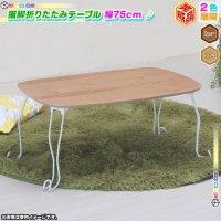 猫脚 テーブル 幅75cm 折りたたみ テーブル 丸角 座卓 センターテーブル ローテーブル レトロ 机 折り畳み式