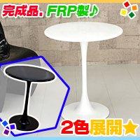 ラウンドテーブル FRP製 カフェテーブル 丸テーブル バーテーブル サイドテーブル 花台 飾り台 完成品