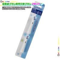 電動歯ブラシ用交換ブラシ 交換 スペア ブラシ 2本入り 電動歯ブラシ 歯磨き 口臭予防 オーラルケア 丸型ブラシ