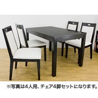 天然木製ダイニングセット2人用3点,4人用5点セット テーブル幅120cm&椅子2脚or4脚 家族用
