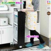 キッチン 隙間収納 幅18cm すき間 収納 スリムラック 調味料棚 調味料ラック すき間ラック 台所 収納 背面化粧仕上げ